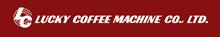 ラッキーコーヒーマシン株式会社
